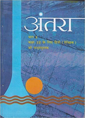 Antraa Part - 2 Hindi (Supplementary) Textbook For Class - ...