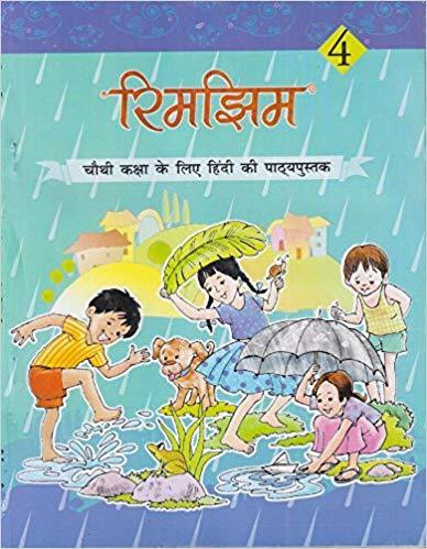 Rimjhim - Textbook In Hindi For Class - 4...