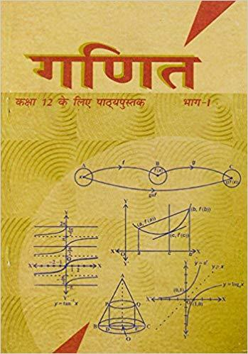 Ganit Bhag - 1 Textbook Of Maths For Class - 12 - 12081 (Hi...