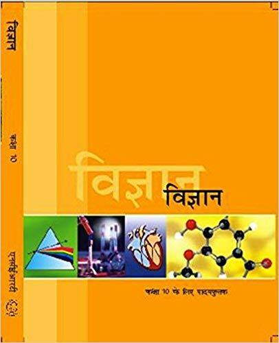 Vigyan Textbook Science For Class - 10 - 1065 (Hindi)