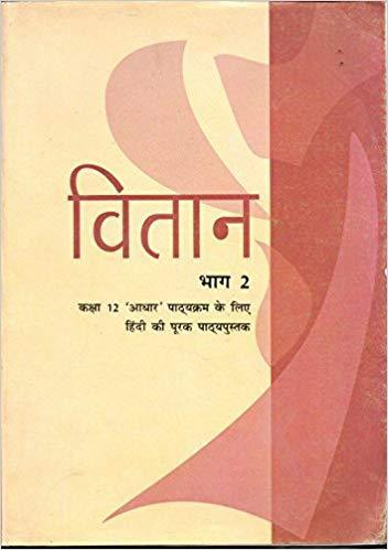 Vitaan Part - 2 Hindi (Core) Textbook For Class 12