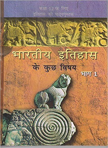 Bhartiya Itihas Ke Kuch Vishay-3;Textbook For Class 12 (Hin...