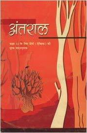 Antaraal Hindi For Class 12